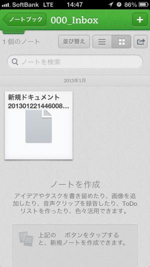 写真 2013-01-22 14 47 15